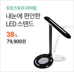 듀오스토리 라이팅 DS-200LS LED스탠드