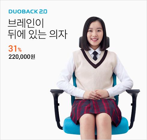 듀오백 2.0