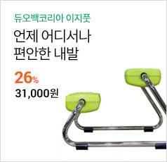 듀오백 이지풋