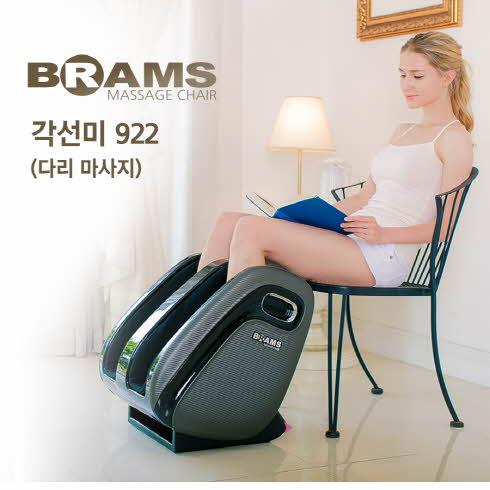 [브람스] 각선미 922/다리마사지/온열기능/효도선물/운동기구/종아리마사지