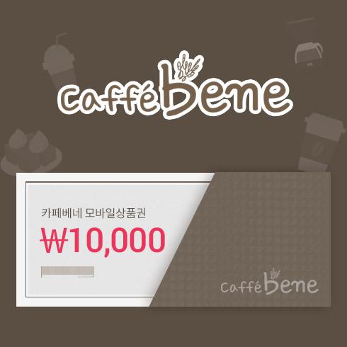 [카페베네] 1만원권