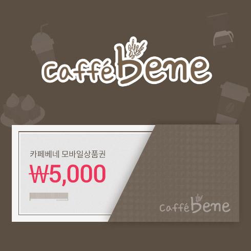 [카페베네] 5천원권