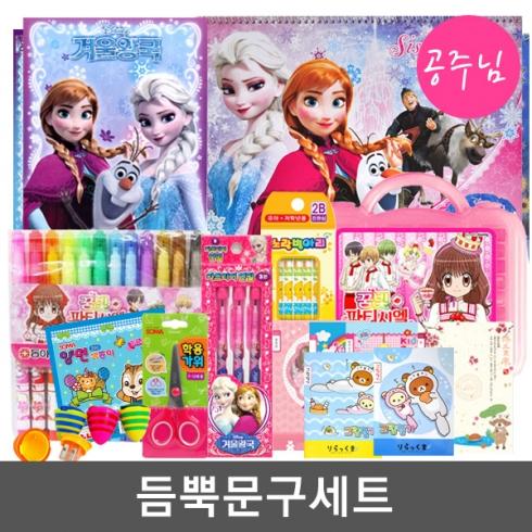 [2017문구세트]공주님 듬뿍문구세트+무료배송