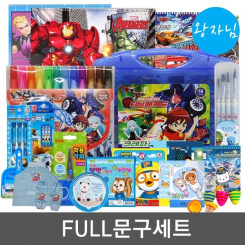 [2017문구세트]왕자님 FULL문구세트+무료배송