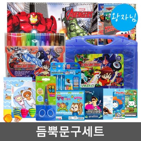 [2017문구세트]왕자님 듬뿍문구세트+무료배송