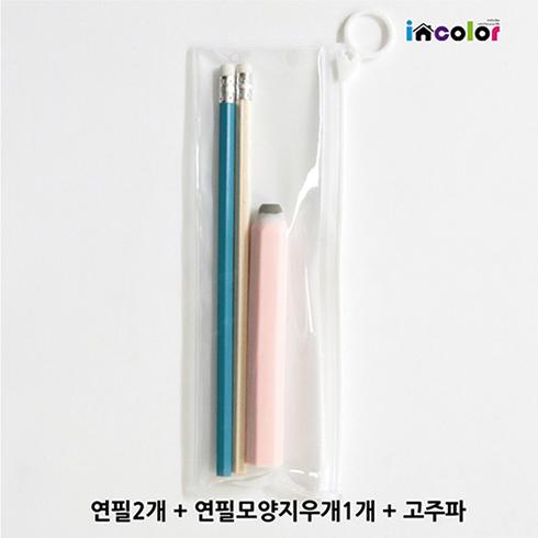 [정프로팩토리] 고주파백 문구세트_4(연필2+연모양지우개1)
