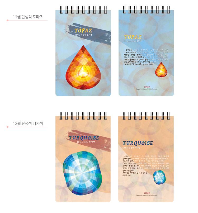 mybirthstonenotebook11.JPG