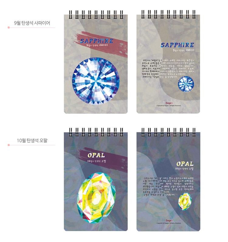 mybirthstonenotebook10.JPG