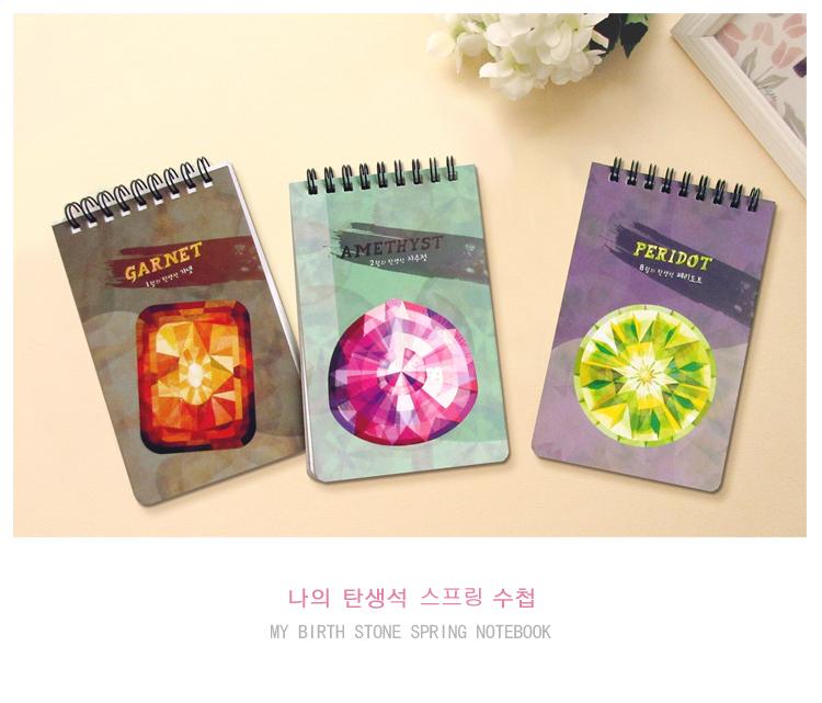 mybirthstonenotebook01.JPG