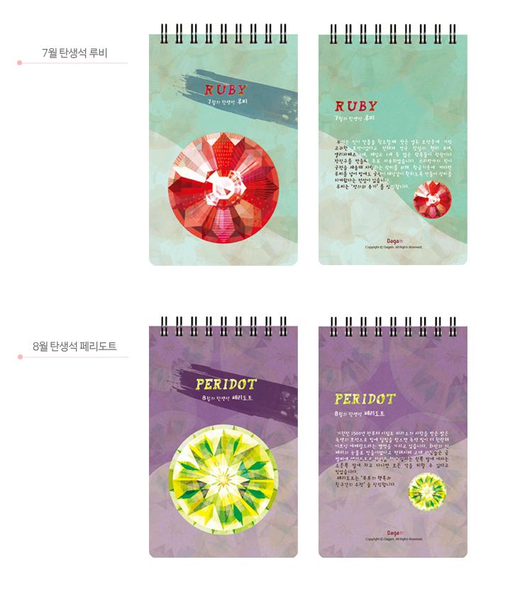 mybirthstonenotebook09.JPG