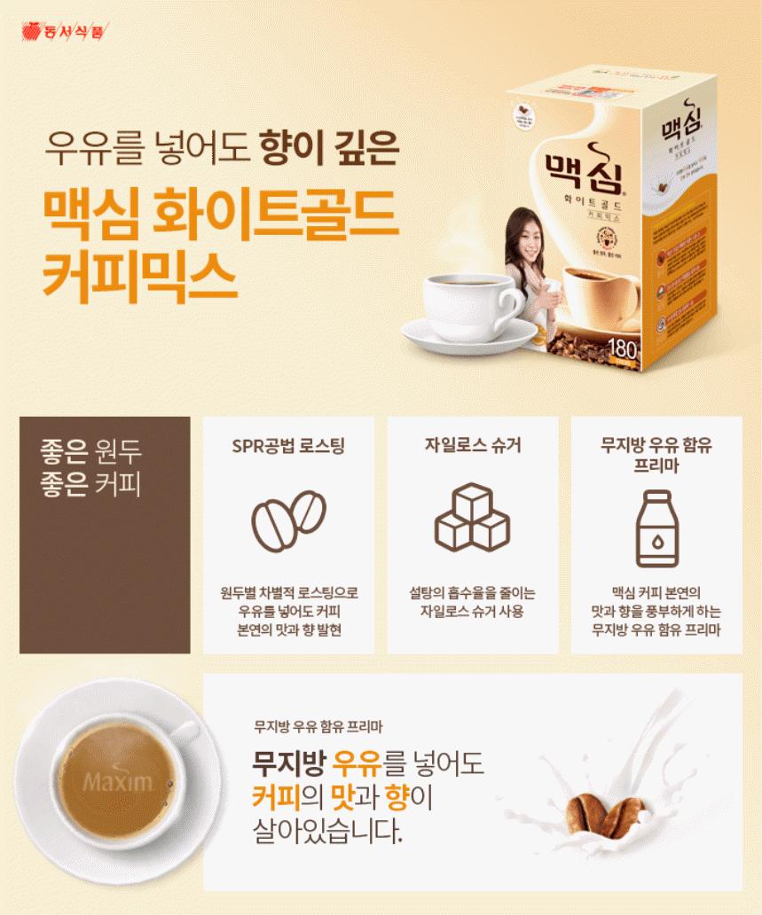 [동서식품]화이트골드.png