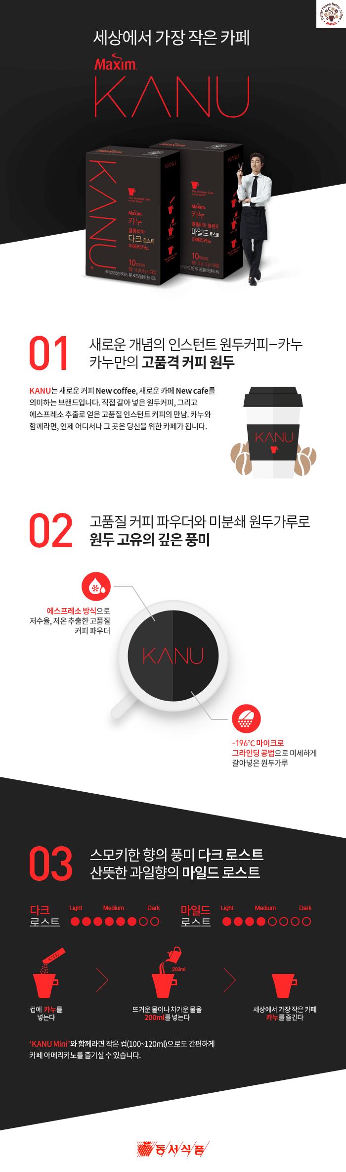 [동서식품]카누.png