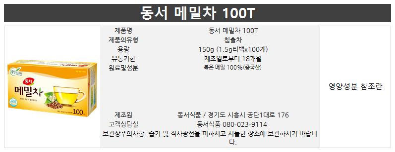 메밀차100.png